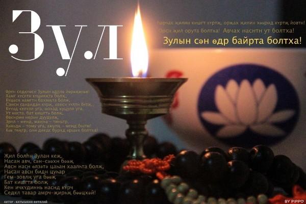Поздравление с калмыцким праздником зул 329